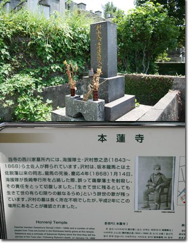龍馬回廊〜82.沢村惣之丞の墓 〜